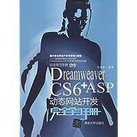 Dreamweaver CS6+ASP动态网站开发完全学习手册(附光盘)