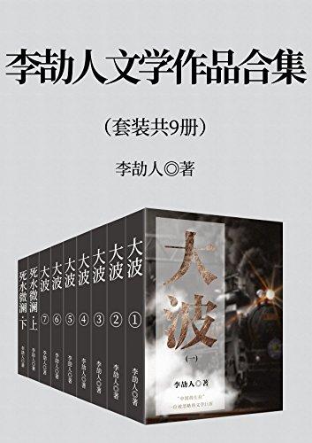 李劼人文学作品合集(套装九册)