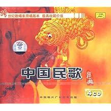 中国民歌经典(4CD)