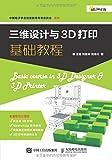 创客教育:三维设计与3D打印基础教程