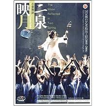 二泉映月 芭蕾舞剧(1DVD9)