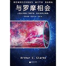 与罗摩相会(读客熊猫君出品,曾名《与拉玛相会》)(怪不得是刘慈欣的偶像!科幻历史上真正的神作!)