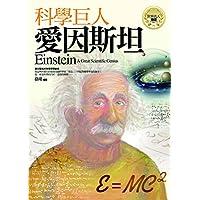 科學巨人-愛因斯坦 (Traditional_chinese Edition)
