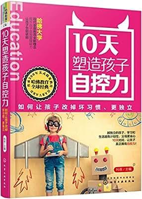 10天塑造孩子自控力.pdf