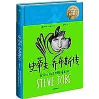 史蒂夫·乔布斯传:我可以改变世界(漫画版)