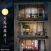 月亮冰激凌(2020年国际林格伦文学奖得主白希那作品,运用绘画、摄影、布艺、泥塑等多种艺术手段,展现日常生活当中的魔法时刻)