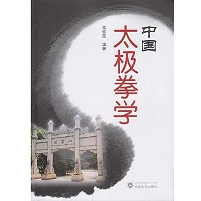 中国太极拳学.pdf