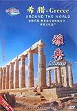 希腊•雅典(DVD)