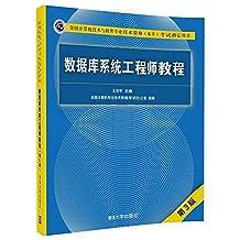 全国计算机技术与软件专业技术资格(水平) 考试指定用书:数据库系统工程师教程(第3版)