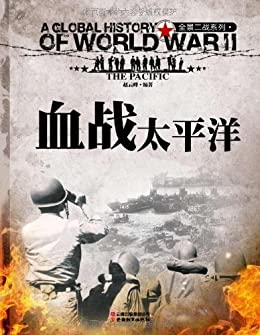 """""""血战太平洋 (全景二战系列 13)"""",作者:[赵云峰]"""
