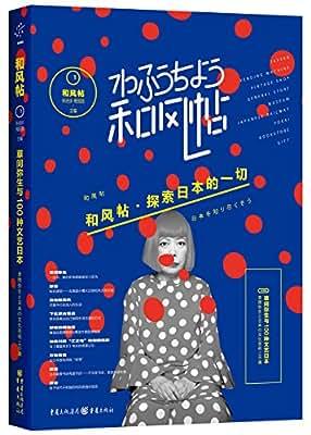 和风帖:草间弥生与100种文艺日本.pdf