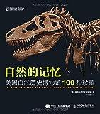 自然的记忆:美国自然历史博物馆100种珍藏