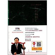 姜鹏品读《资治通鉴》:帝王教科书(附限量版精美藏书票+光盘)