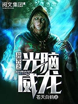 """""""异界之光脑威龙第3卷"""",作者:[苍天白鹤]"""