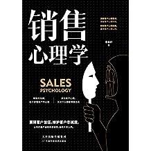 销售心理学(全新的心理理念,全面的技能训练,经过实践检验的销售推销体系,使销售员能够在轻松惬意中卖出产品。一直被模仿,从未被超越。)