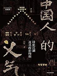"""中国人的义气(水浒传、金庸小说、香港电影、说唱文化,一代人的集体记忆离不开肝胆相照与铁血豪情。从美学、文学及政治哲学视角探究影响中国江湖文化的""""义气""""元素)"""