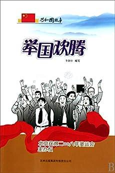 """""""举国欢腾:北京获得二〇〇八年奥运会主办权"""",作者:[李静轩]"""
