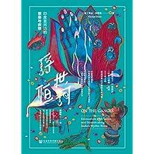"""浮世恒河:印度圣河边的罪恶与救赎【诺奖得主V.S.奈保尔""""印度三部曲""""完成30年之后,英语世界对印度的全新书写,如电影一般的精彩纪行】(方寸系列)"""