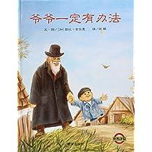 信谊世界精选图画书:爷爷一定有办法