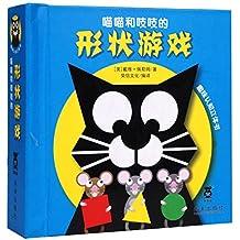 喵喵和吱吱趣味认知立体书:形状游戏