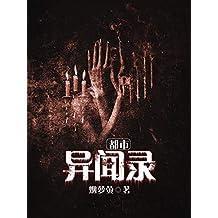 都市异闻录(套装共八册)(375神秘公交、台湾伴尸案、珍妃井、人心灯笼……充满灵性令人惊艳的都市恐怖玄幻小说。)