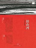 旧山河 (思享家丛书) (思享家系列)