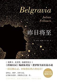 """""""昨日将至【《唐顿庄园》编剧朱利安•费罗斯重磅新作,媲美《飘》《傲慢与偏见》的杰作。聚焦于十九世纪的英伦贵族世界,讲述了两大家族三十年间的悲欢离合,将人性的复杂展现得淋漓尽致】"""",作者:[朱利安•费罗斯]"""
