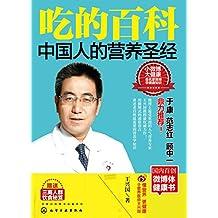 吃的百科:中国人的营养圣经(附三高人群饮食秘笈)