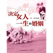 决定女人一生的婚姻 (精致女人系列)