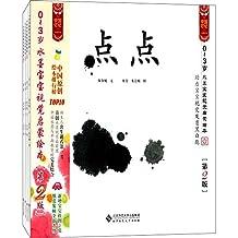 水墨宝宝视觉启蒙绘本(0-3岁)(第2版)(套装共4册)