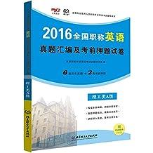 京都教育·(2016)全国专业技术人员职称外语等级考试辅导用书:全国职称英语真题汇编及考前押题试卷(理工类A级)