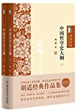 中国哲学史大纲(套装共2册)