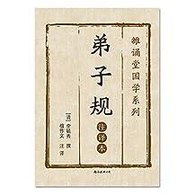 弟子规(注译本)