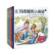 小小玛蒂娜故事书(全10册,含30个故事,全球经典热销童书《玛蒂娜故事书》低幼版,国内首次引进,语言生动活泼,节奏简单明快,让小小孩在妙趣横生的故事中照见自己)