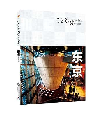 co-Trip小游趣:东京.pdf