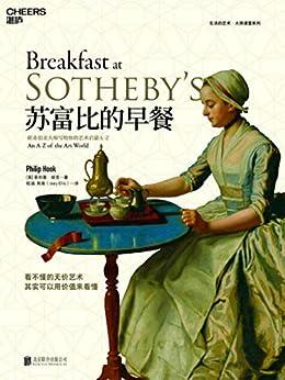 """""""苏富比的早餐:职业拍卖大师写给你的艺术启蒙A-Z"""",作者:[菲利普·胡克]"""
