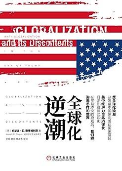 """""""全球化逆潮"""",作者:[约瑟夫·E.斯蒂格利茨(Joseph E.Stiglitz)]"""
