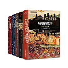 新视角全球简史:英格兰战争简史套装(城堡的故事+诺曼人简史+玫瑰战争简史立+英格兰简史+盎格鲁-撒克逊人简史)(套装共5册)