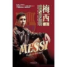 梅西·上册 (《泰晤士报》首席记者扛鼎之作,最新最全的球王官方传记!)