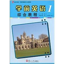 学前英语综合教程1(附CD光盘1张)