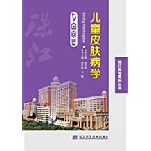 儿童皮肤病学 (珠江医学系列丛书)