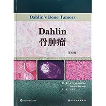 Dahlin骨肿瘤,第6版(翻译版)