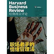 职场老手的情绪管理法(《哈佛商业评论》增刊)