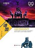 文化震撼之旅:德国