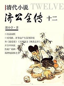 """""""清代小说·济公全传 12"""",作者:[郭小亭]"""