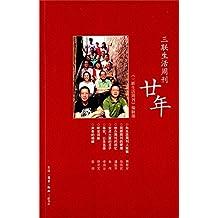 三联生活周刊廿年 (三联生活周刊文丛)