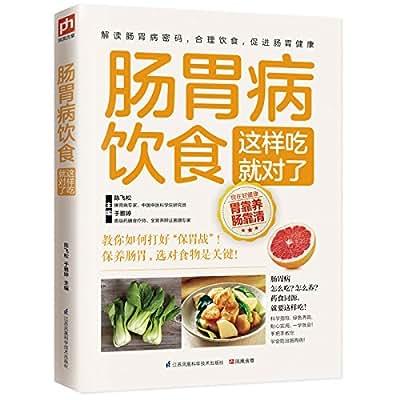 肠胃病饮食这样吃就对了.pdf