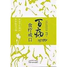 百病食疗戒口 (家庭中医顾问医护临床手册)
