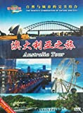 澳大利亚之旅(DVD)
