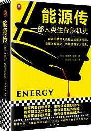 能源傳:一部人類生存危機史(能源問題是人類社會的根本問題。讀懂能源史,也就讀懂了人類史!)